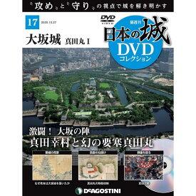 日本の城 DVDコレクション 第17号
