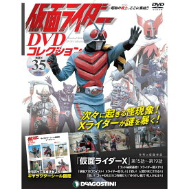 仮面ライダーDVDコレクション 35号 デアゴスティーニ