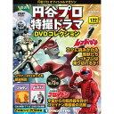 円谷プロ特撮ドラマDVDコレクション 第122号 デアゴスティーニ