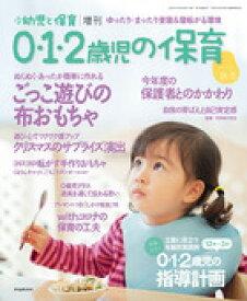 0・1・2歳児の保育 2020秋冬