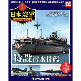 栄光の日本海軍パーフェクトファイル 第135号 特設潜水母艦 デアゴスティーニ