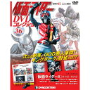 仮面ライダーDVDコレクション 36号 デアゴスティーニ
