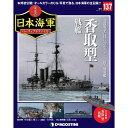 栄光の日本海軍パーフェクトファイル 第137号 香取型戦艦 デアゴスティーニ