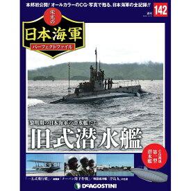 栄光の日本海軍パーフェクトファイル 第142号 旧式潜水艦 デアゴスティーニ