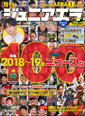 月刊 ジュニアエラ 2019年1月増大号