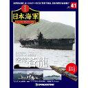 週刊 栄光の日本海軍パーフェクトファイル 41号  蒼龍型空母 蒼龍