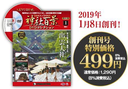 隔週刊 神社百景DVDコレクション 再刊行版 創刊号〜6号