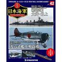 週刊 栄光の日本海軍パーフェクトファイル 42号  軽巡洋艦(重雷装艦) 大井・北上