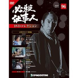 必殺仕事人DVDコレクション 第96号