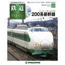 隔週刊鉄道ザ・ラストラン  25号  200系新幹線