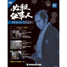 必殺仕事人DVDコレクション 第97号