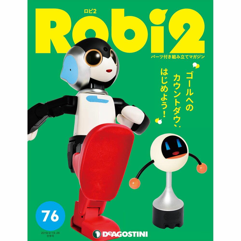 週刊ロビ2 第76号