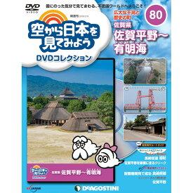 空から日本を見てみようDVDコレクション 第80号