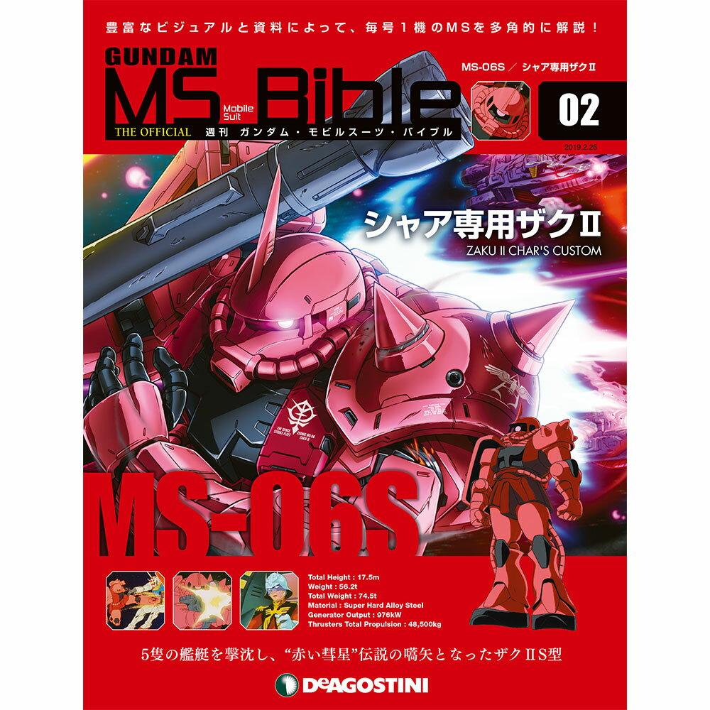 週刊 「ガンダム・モビルスーツ・バイブル」第2号