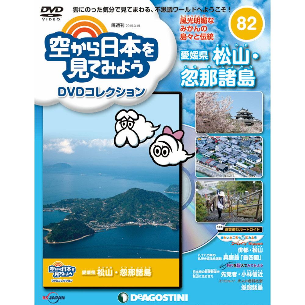 空から日本を見てみようDVDコレクション 第82号