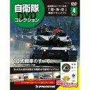 自衛隊DVDコレクション 第4号