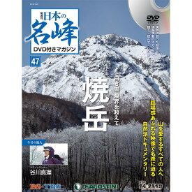 隔週刊 日本の名峰 DVD付マガジン 第47号 白き闇 限界を超えて 焼岳