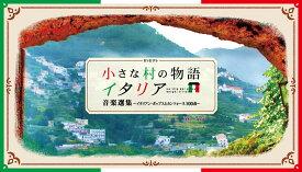 小さな村の物語 イタリア 〜イタリアン・ポップスとカンツォーネ 音楽集〜