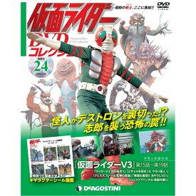 仮面ライダーDVDコレクション 24号 デアゴスティーニ