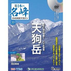 日本の名峰 DVD付マガジン 第77号 天狗岳 デアゴスティーニ