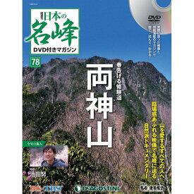 日本の名峰 DVD付マガジン 第78号 両神山 デアゴスティーニ