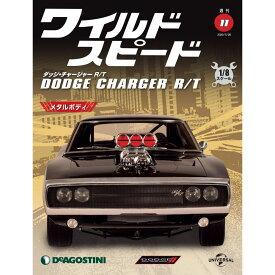 ワイルド・スピード ダッジ・チャージャー R/T 11号+2巻 デアゴスティーニ