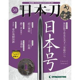 日本刀   第50号 デアゴスティーニ