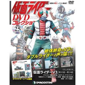 仮面ライダーDVDコレクション 25号 デアゴスティーニ