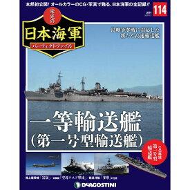 栄光の日本海軍パーフェクトファイル 第114号 一等輸送艦(第一号型輸送艦) デアゴスティーニ