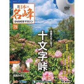 日本の名峰 DVD付マガジン 第79号 十文字峠 デアゴスティーニ