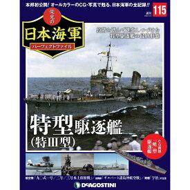 栄光の日本海軍パーフェクトファイル 第115号特型駆逐艦(特3型) デアゴスティーニ