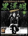 黒澤明DVDコレクション  9 生きる