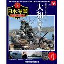 週刊 栄光の日本海軍パーフェクトファイル 第9号 大和型戦艦 他