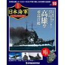週刊 栄光の日本海軍パーフェクトファイル 第10号 高雄型重巡洋艦