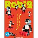 週刊ロビ2 第49号