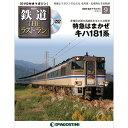 隔週刊鉄道ザ・ラストラン  9号 特急はまかぜ キハ181系