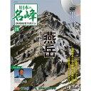 隔週刊 日本の名峰 DVD付マガジン 第28号 燕岳 北アルプスの宝冠