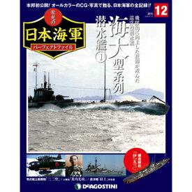 週刊 栄光の日本海軍パーフェクトファイル 第12号 海大型系列潜水艦