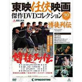 隔週刊東映任侠映画傑作DVDコレクション 第90号 博徒列伝