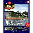 週刊 栄光の日本海軍パーフェクトファイル 第13号 隼鷹型航空母艦(1)