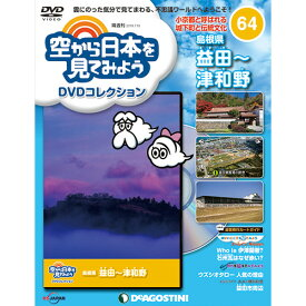 空から日本を見てみようDVDコレクション 第64号