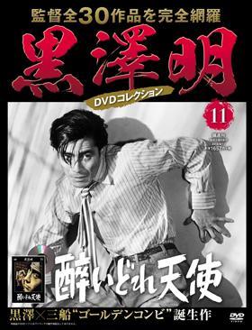 黒澤明DVDコレクション  11 醉いどれ天使