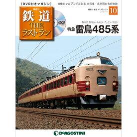 隔週刊鉄道ザ・ラストラン  10号 特急雷鳥485系