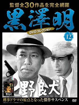 黒澤明DVDコレクション  12 野良犬