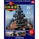 週刊 栄光の日本海軍パーフェクトファイル 第15号 妙高型重巡洋艦(1)