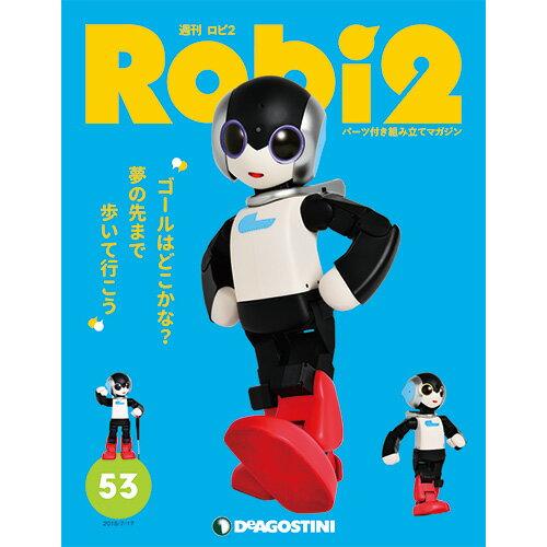 週刊ロビ2 第53号