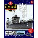 週刊 栄光の日本海軍パーフェクトファイル 第16号 特型駆逐艦(1)