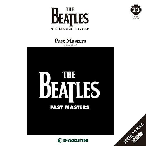 隔週刊 ザ・ビートルズ・LPレコード・コレクション 第23号 Past Masters