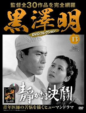 黒澤明DVDコレクション  13 静かなる決闘
