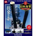 週刊 栄光の日本海軍パーフェクトファイル 第17号 扶桑型戦艦(2)